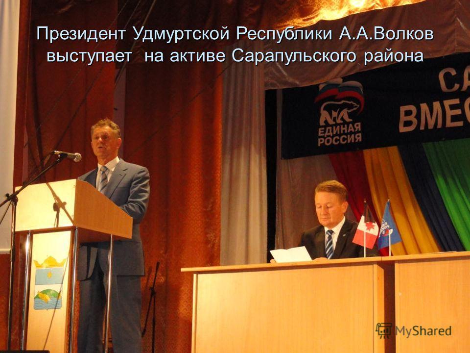 Президент Удмуртской Республики А.А.Волков выступает на активе Сарапульского района