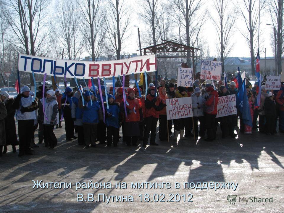 Жители района на митинге в поддержку В.В.Путина 18.02.2012