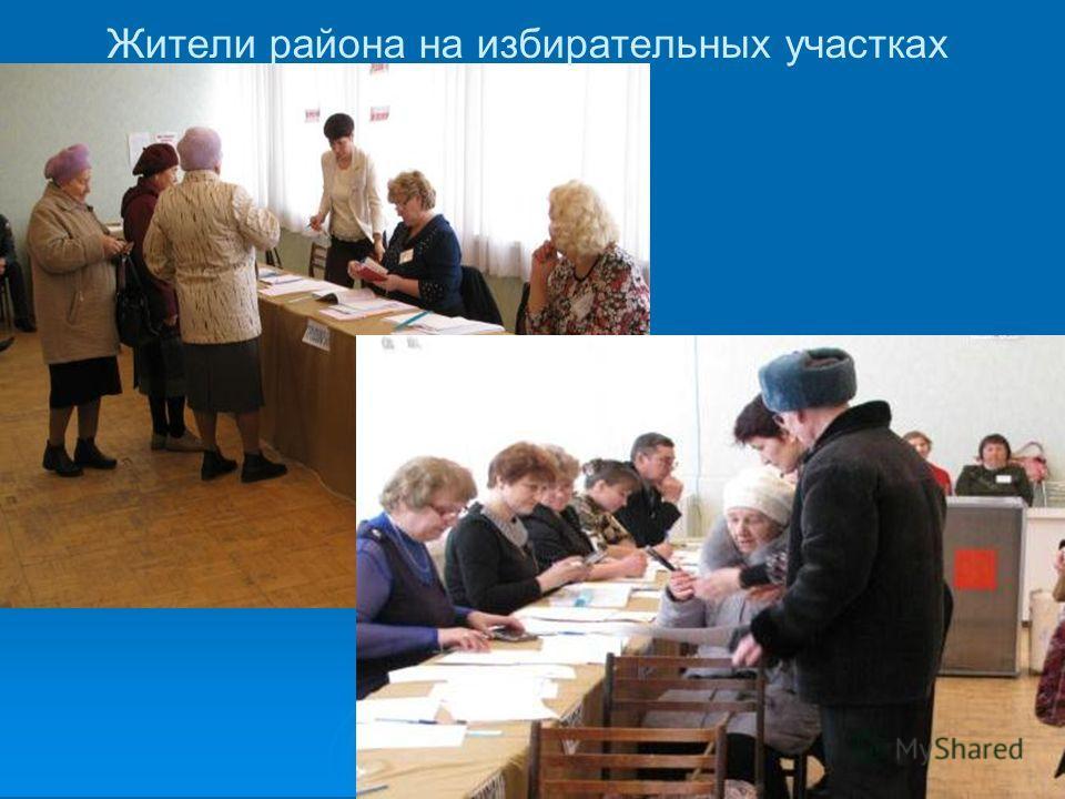 Жители района на избирательных участках