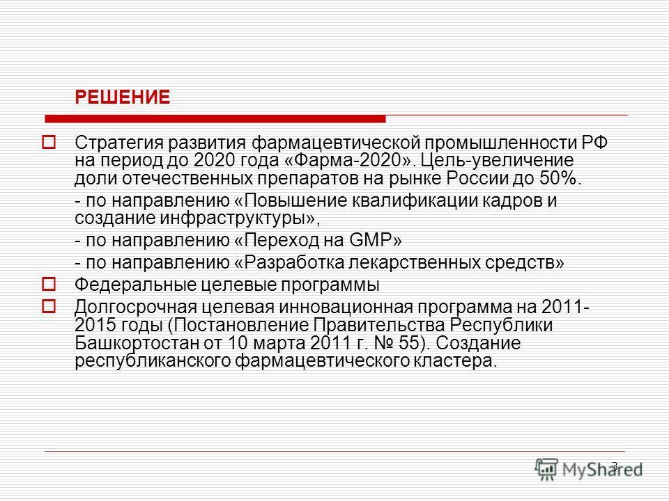 3 РЕШЕНИЕ Стратегия развития фармацевтической промышленности РФ на период до 2020 года «Фарма-2020». Цель-увеличение доли отечественных препаратов на рынке России до 50%. - по направлению «Повышение квалификации кадров и создание инфраструктуры», - п