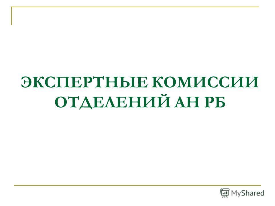 ЭКСПЕРТНЫЕ КОМИССИИ ОТДЕЛЕНИЙ АН РБ