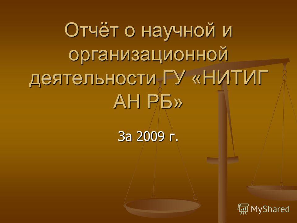 Отчёт о научной и организационной деятельности ГУ «НИТИГ АН РБ» За 2009 г.