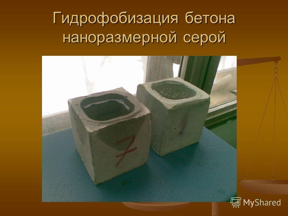 Гидрофобизация бетона наноразмерной серой