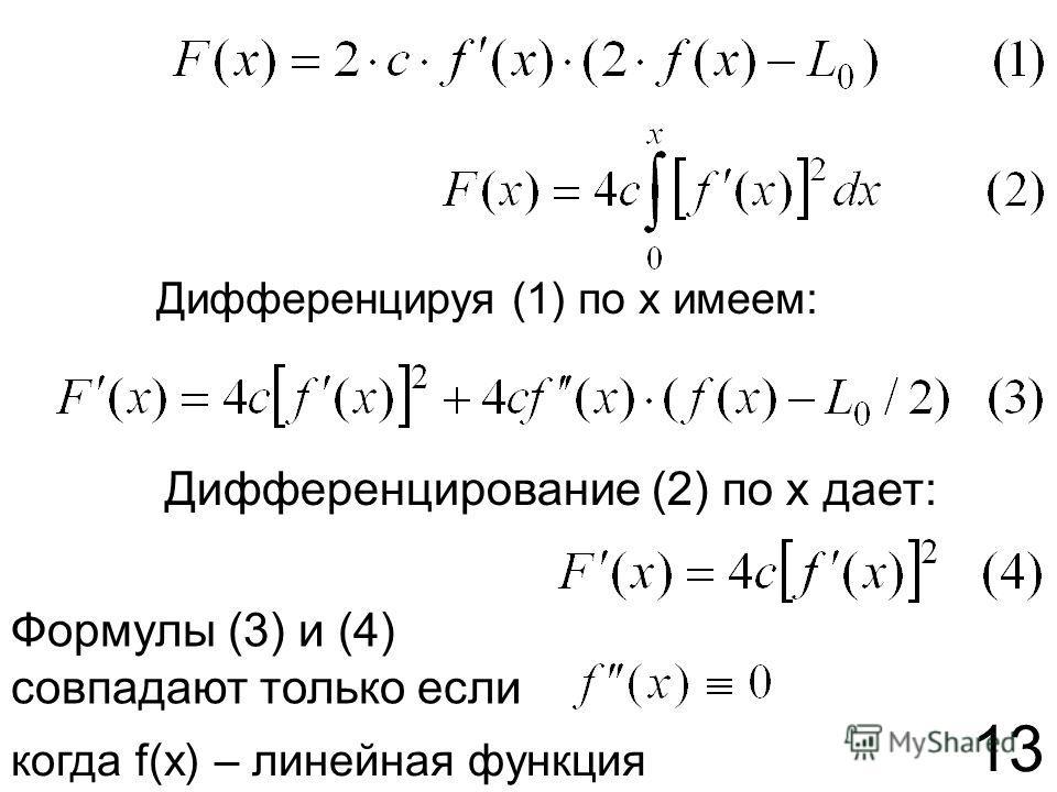 13 Дифференцирование (2) по х дает: Дифференцируя (1) по х имеем: Формулы (3) и (4) совпадают только если когда f(x) – линейная функция