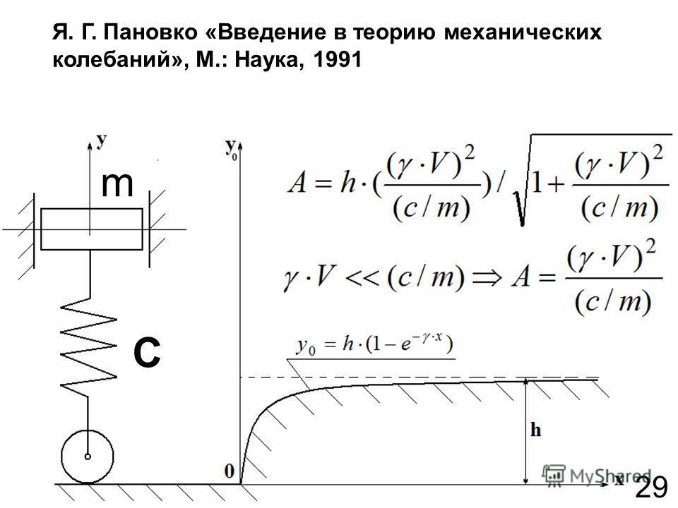 Я. Г. Пановко «Введение в теорию механических колебаний», М.: Наука, 1991 29 С m