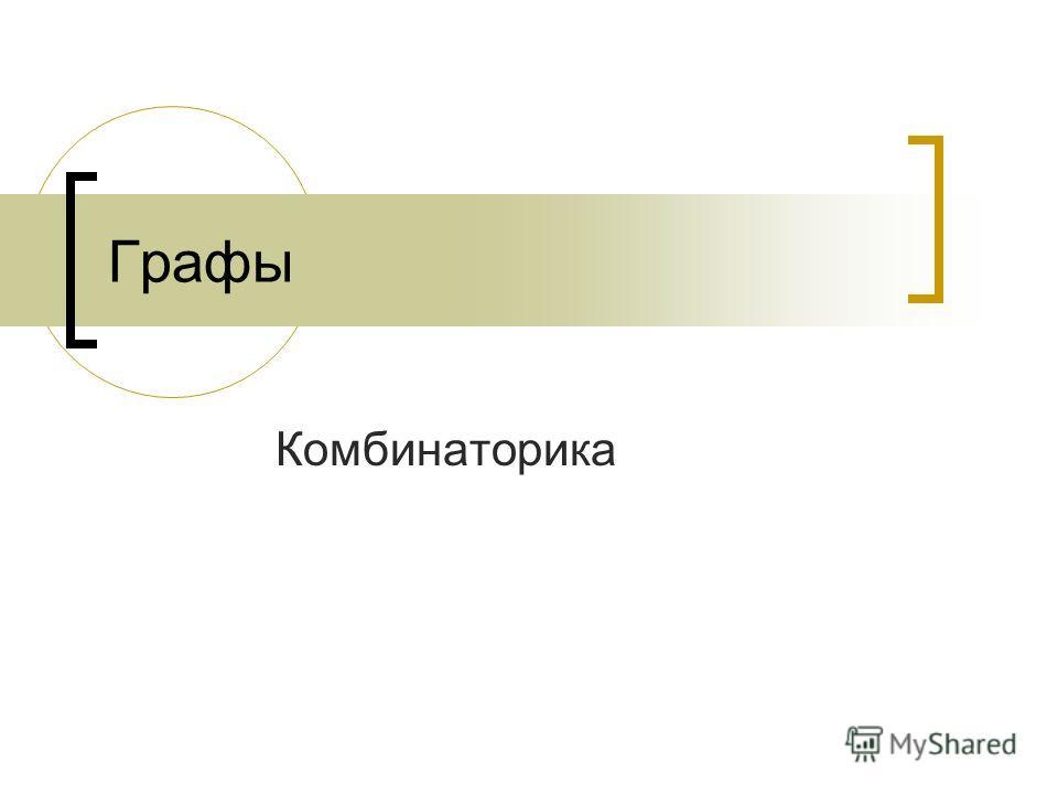 Графы Комбинаторика