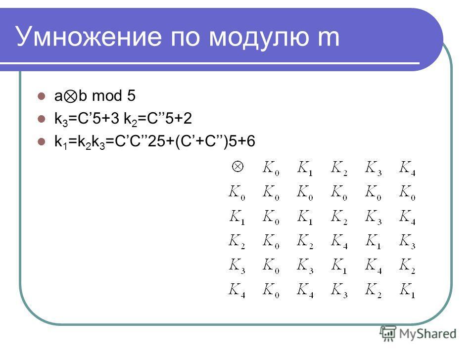 Умножение по модулю m a b mod 5 k 3 =C5+3 k 2 =C5+2 k 1 =k 2 k 3 =CC25+(C+C)5+6