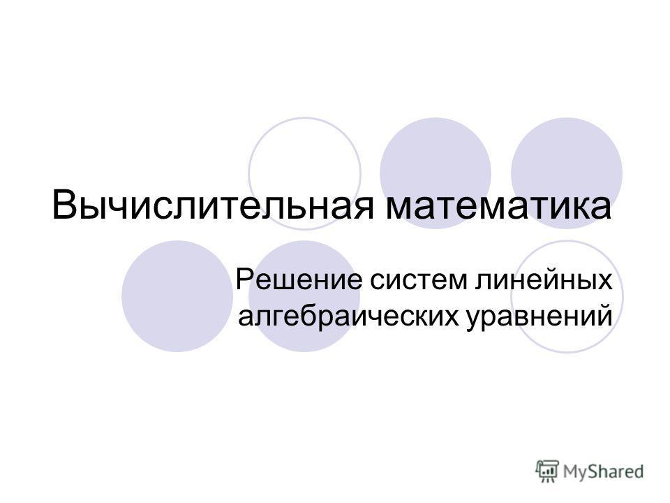 Вычислительная математика Решение систем линейных алгебраических уравнений