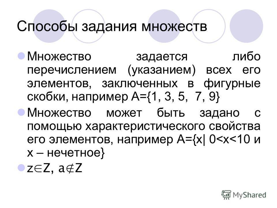 Способы задания множеств Множество задается либо перечислением (указанием) всех его элементов, заключенных в фигурные скобки, например A={1, 3, 5, 7, 9} Множество может быть задано с помощью характеристического свойства его элементов, например А={x|