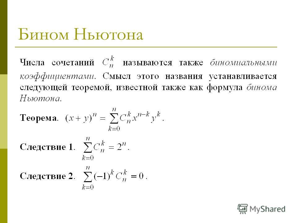 Бином Ньютона