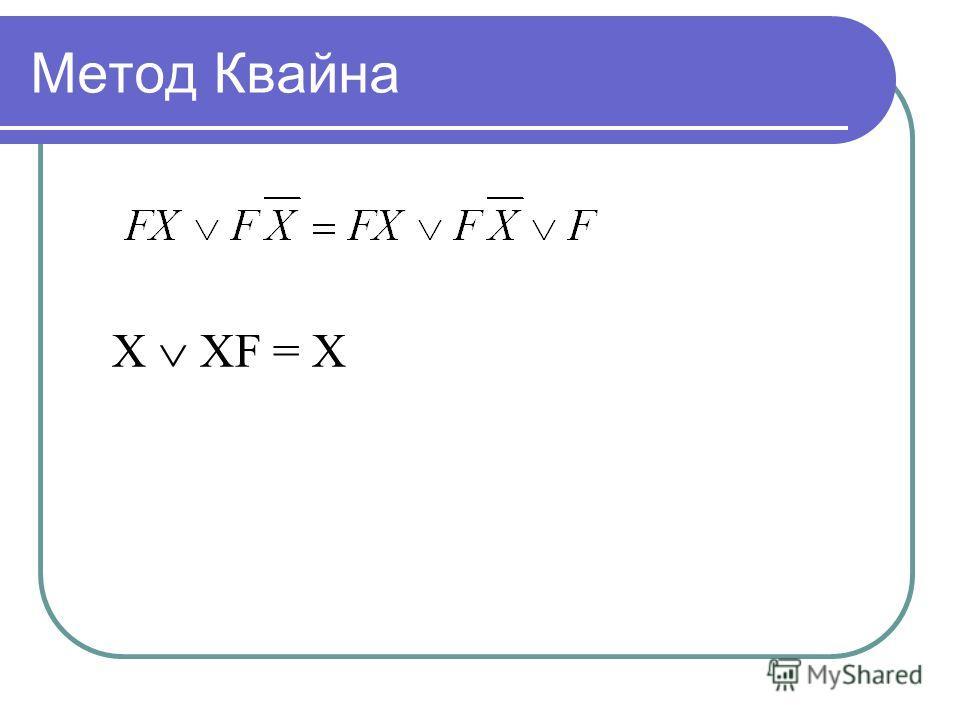 Метод Квайна X XF = X