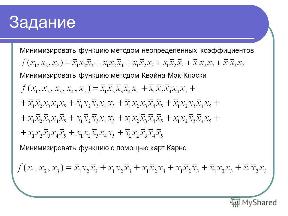 Задание Минимизировать функцию методом неопределенных коэффициентов Минимизировать функцию методом Квайна-Мак-Класки Минимизировать функцию с помощью карт Карно
