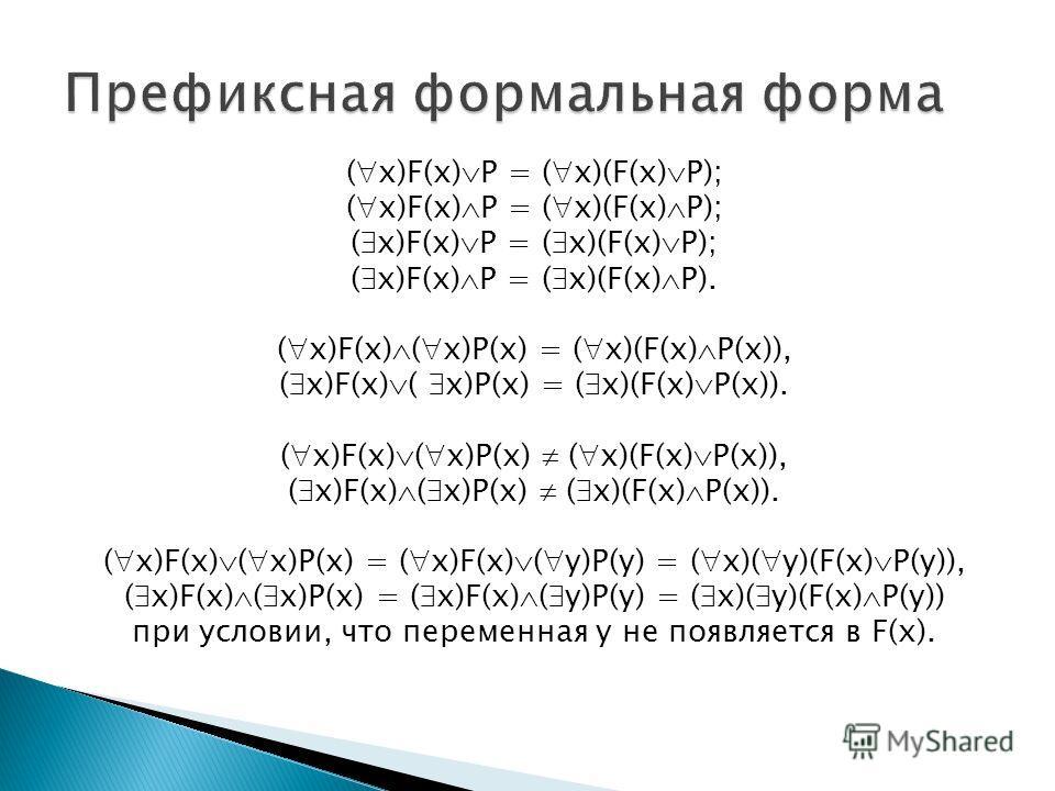 ( x)F(x) P = ( x)(F(x) P); ( x)F(x) P = ( x)(F(x) P). ( x)F(x) ( x)P(x) = ( x)(F(x) P(x)), ( x)F(x) ( x)P(x) = ( x)(F(x) P(x)). ( x)F(x) ( x)P(x) ( x)(F(x) P(x)), ( x)F(x) ( x)P(x) ( x)(F(x) P(x)). ( x)F(x) ( x)P(x) = ( x)F(x) ( y)P(y) = ( x)( y)(F(x
