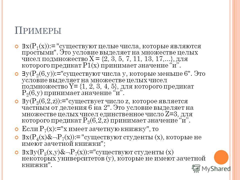 П РИМЕРЫ x(P 1 (x)):=