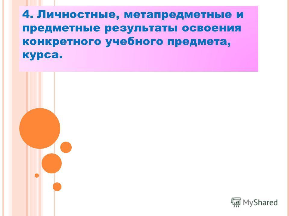4. Личностные, метапредметные и предметные результаты освоения конкретного учебного предмета, курса.