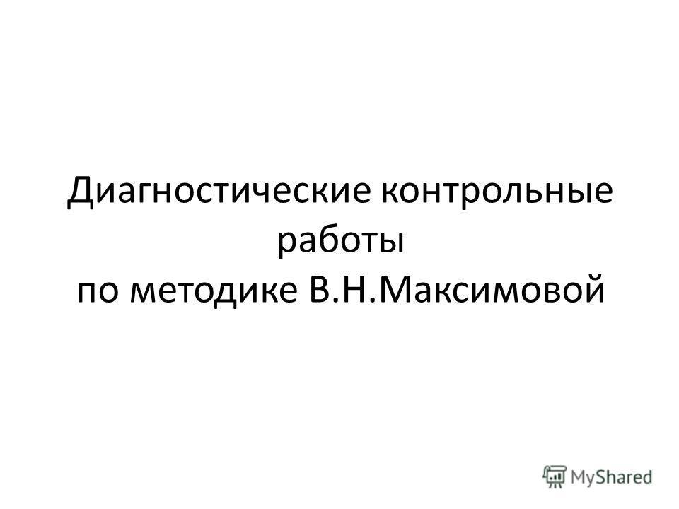 Диагностические контрольные работы по методике В.Н.Максимовой