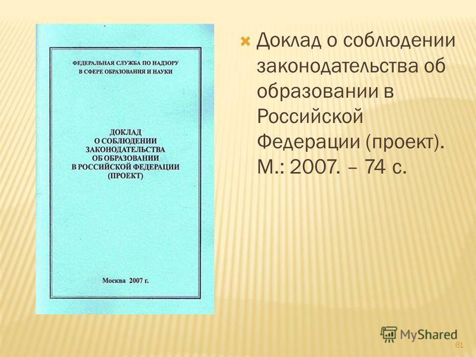 61 Доклад о соблюдении законодательства об образовании в Российской Федерации (проект). М.: 2007. – 74 с.