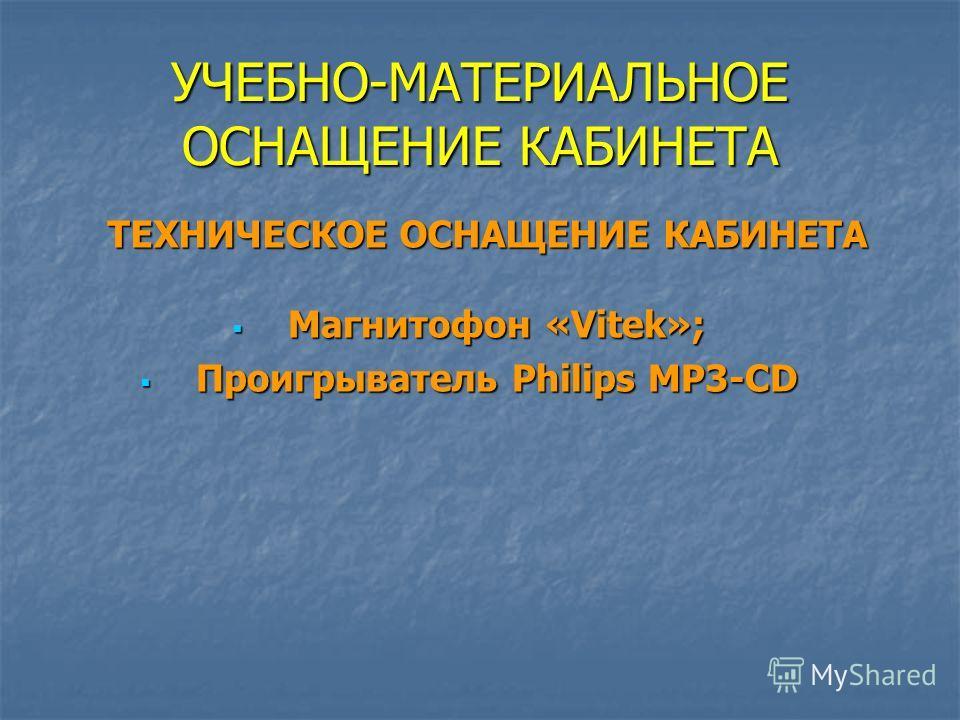 УЧЕБНО-МАТЕРИАЛЬНОЕ ОСНАЩЕНИЕ КАБИНЕТА Магнитофон «Vitek»; Магнитофон «Vitek»; Проигрыватель Philips MP3-CD Проигрыватель Philips MP3-CD ТЕХНИЧЕСКОЕ ОСНАЩЕНИЕ КАБИНЕТА