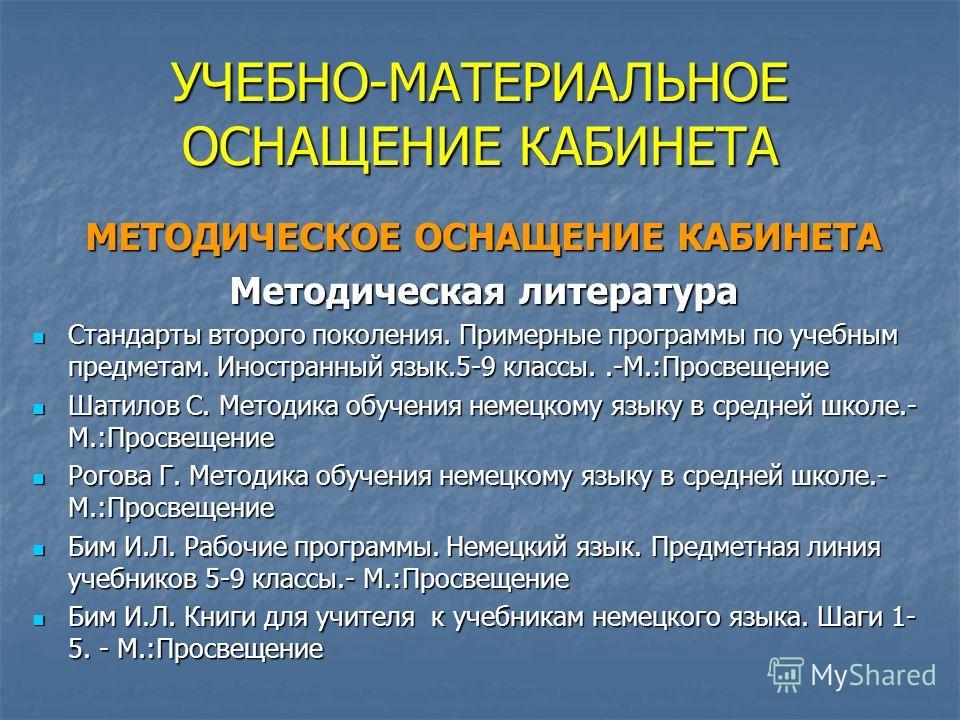 УЧЕБНО-МАТЕРИАЛЬНОЕ ОСНАЩЕНИЕ КАБИНЕТА МЕТОДИЧЕСКОЕ ОСНАЩЕНИЕ КАБИНЕТА Методическая литература Стандарты второго поколения. Примерные программы по учебным предметам. Иностранный язык.5-9 классы..-М.:Просвещение Стандарты второго поколения. Примерные