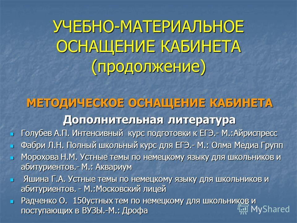 УЧЕБНО-МАТЕРИАЛЬНОЕ ОСНАЩЕНИЕ КАБИНЕТА (продолжение) МЕТОДИЧЕСКОЕ ОСНАЩЕНИЕ КАБИНЕТА Дополнительная литература Голубев А.П. Интенсивный курс подготовки к ЕГЭ.- М.:Айриспресс Голубев А.П. Интенсивный курс подготовки к ЕГЭ.- М.:Айриспресс Фабри Л.Н. По