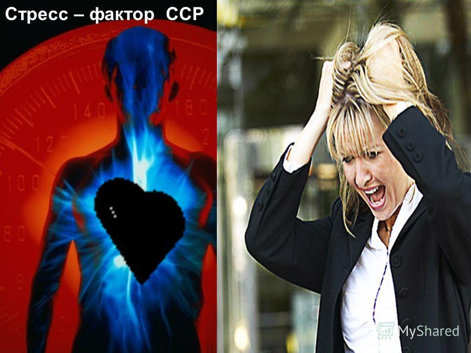 Стресс – фактор ССР