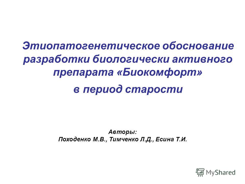 Этиопатогенетическое обоснование разработки биологически активного препарата «Биокомфорт» в период старости Авторы: Походенко М.В., Тимченко Л.Д., Есина Т.И.