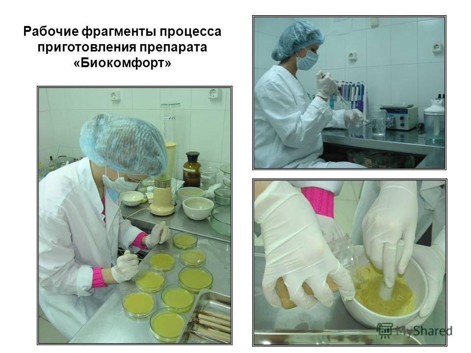 Рабочие фрагменты процесса приготовления препарата «Биокомфорт»