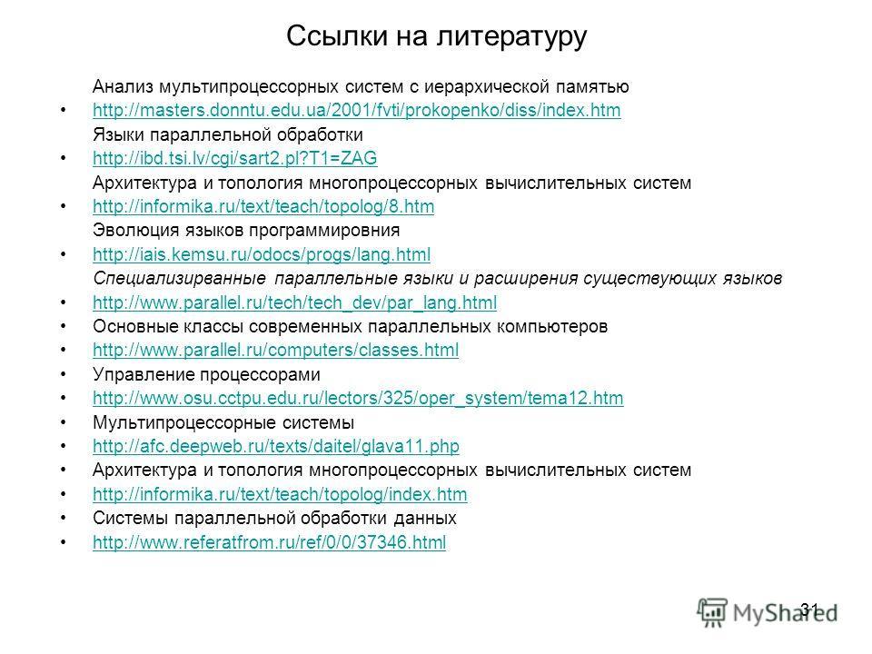 31 Ссылки на литературу Анализ мультипроцессорных систем с иерархической памятью http://masters.donntu.edu.ua/2001/fvti/prokopenko/diss/index.htm Языки параллельной обработки http://ibd.tsi.lv/cgi/sart2.pl?T1=ZAG Архитектура и топология многопроцессо