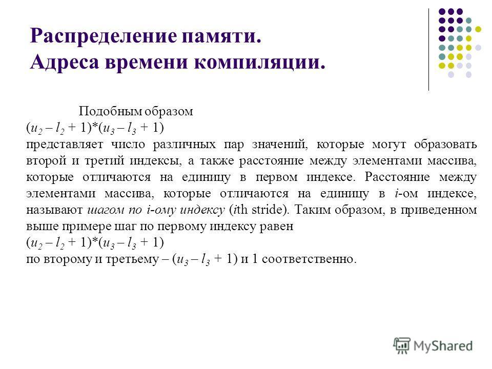 Распределение памяти. Адреса времени компиляции. Подобным образом (u 2 – l 2 + 1)*(u 3 – l 3 + 1) представляет число различных пар значений, которые могут образовать второй и третий индексы, а также расстояние между элементами массива, которые отлича