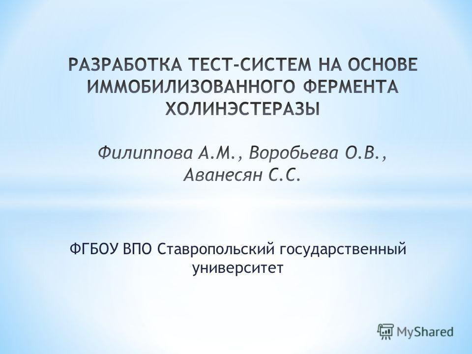 ФГБОУ ВПО Ставропольский государственный университет