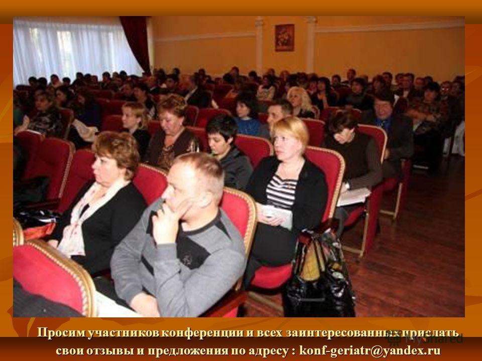 Просим участников конференции и всех заинтересованных прислать свои отзывы и предложения по адресу : konf-geriatr@yandex.ru
