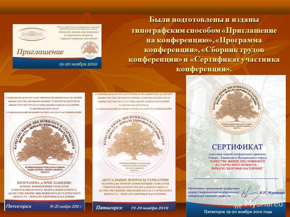 Были подготовлены и изданы типографским способом «Приглашение на конференцию», «Программа конференции», «Сборник трудов конференции» и «Сертификат участника конференции».