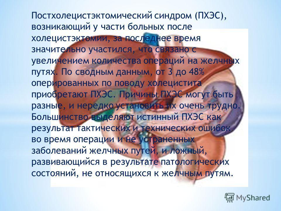 Постхолецистэктомический синдром (ПХЭС), возникающий у части больных после холецистэктомии, за последнее время значительно участился, что связано с увеличением количества операций на желчных путях. По сводным данным, от 3 до 48% оперированных по пово