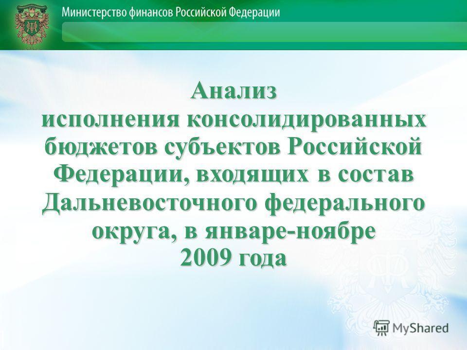Анализ исполнения консолидированных бюджетов субъектов Российской Федерации, входящих в состав Дальневосточного федерального округа, в январе-ноябре 2009 года
