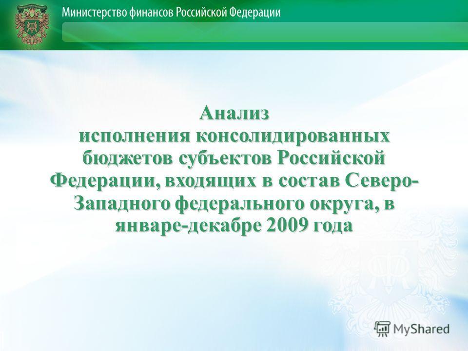 Анализ исполнения консолидированных бюджетов субъектов Российской Федерации, входящих в состав Северо- Западного федерального округа, в январе-декабре 2009 года