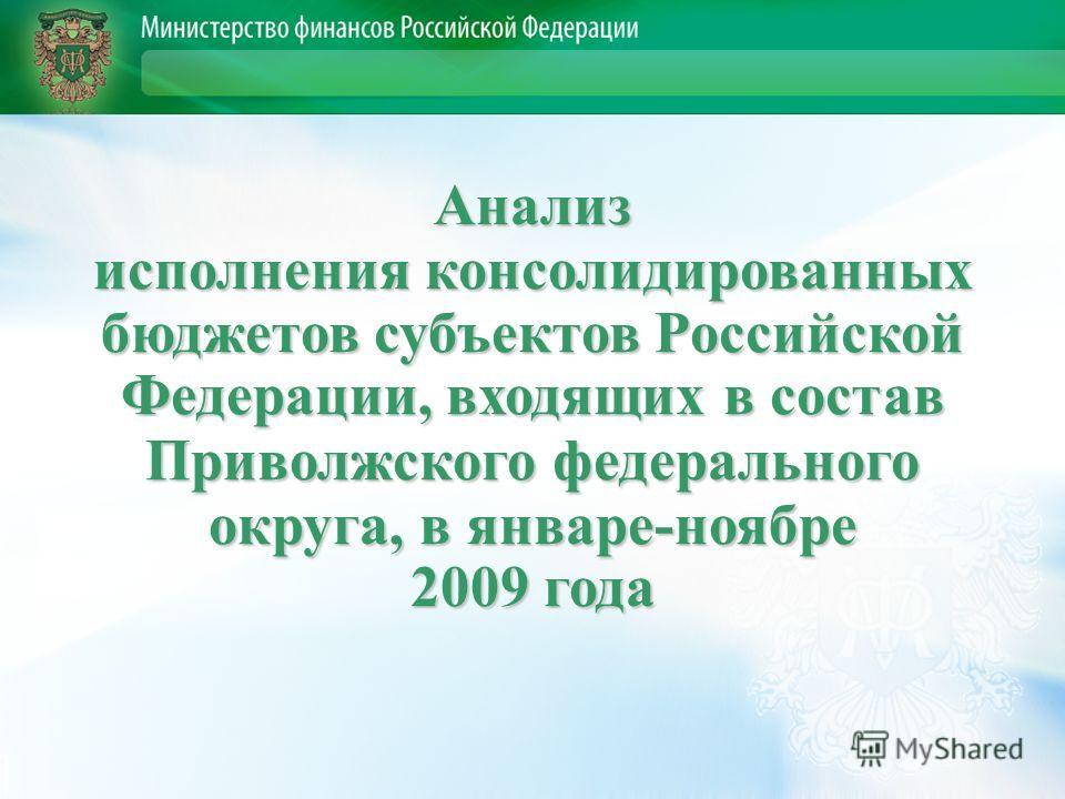 Анализ исполнения консолидированных бюджетов субъектов Российской Федерации, входящих в состав Приволжского федерального округа, в январе-ноябре 2009 года