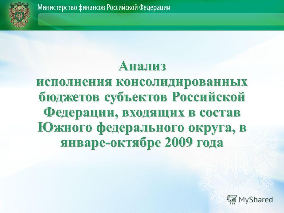 Анализ исполнения консолидированных бюджетов субъектов Российской Федерации, входящих в состав Южного федерального округа, в январе-октябре 2009 года