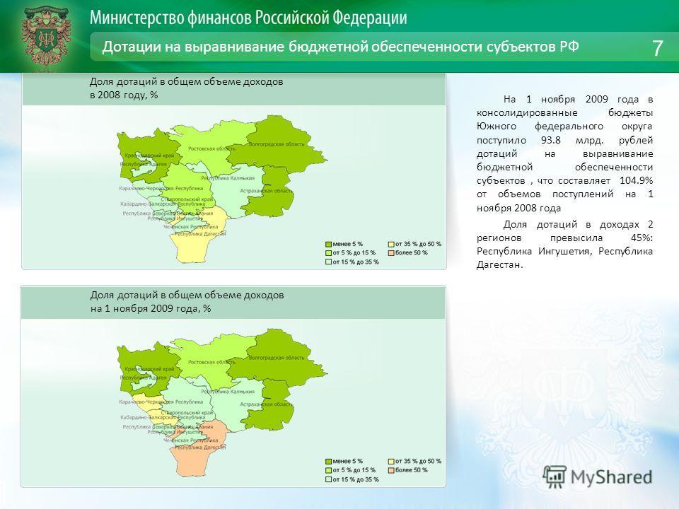 Дотации на выравнивание бюджетной обеспеченности субъектов РФ На 1 ноября 2009 года в консолидированные бюджеты Южного федерального округа поступило 93.8 млрд. рублей дотаций на выравнивание бюджетной обеспеченности субъектов, что составляет 104.9% о