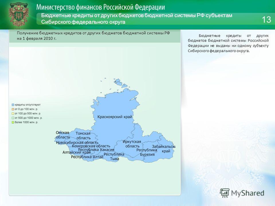 Бюджетные кредиты от других бюджетов бюджетной системы РФ субъектам Сибирского федерального округа Бюджетные кредиты от других бюджетов бюджетной системы Российской Федерации не выданы ни одному субъекту Сибирского федерального округа. 13 Получение б
