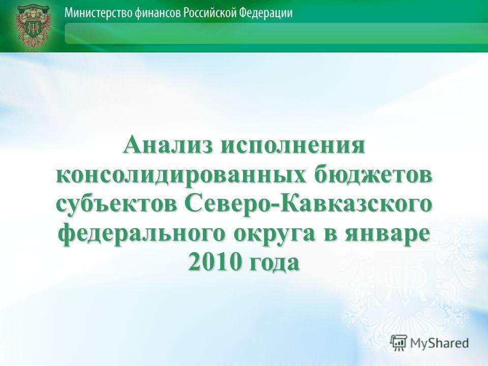 Анализ исполнения консолидированных бюджетов субъектов Северо-Кавказского федерального округа в январе 2010 года