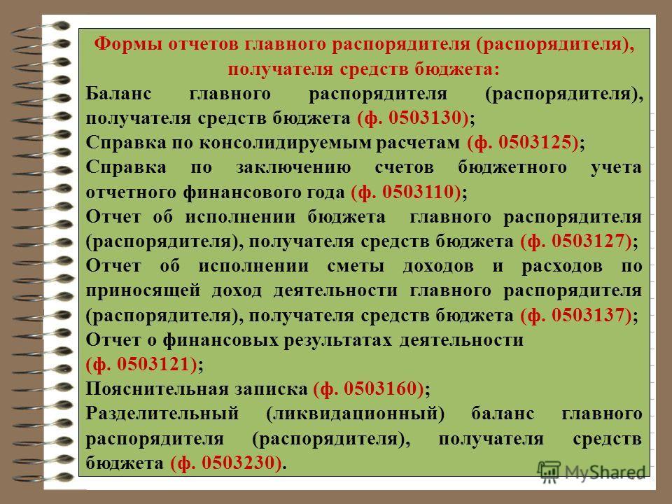 16 Формы отчетов главного распорядителя (распорядителя), получателя средств бюджета: Баланс главного распорядителя (распорядителя), получателя средств бюджета (ф. 0503130); Справка по консолидируемым расчетам (ф. 0503125); Справка по заключению счето