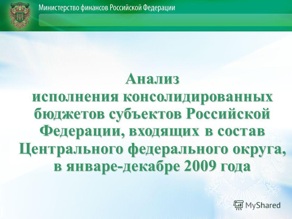 Анализ исполнения консолидированных бюджетов субъектов Российской Федерации, входящих в состав Центрального федерального округа, в январе-декабре 2009 года