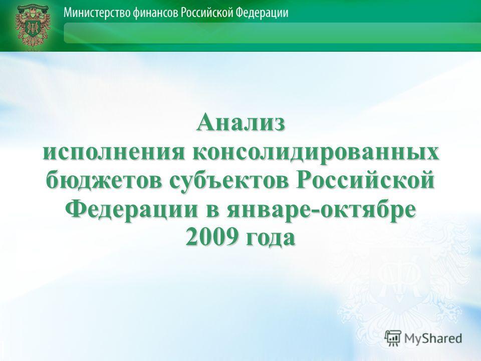 Анализ исполнения консолидированных бюджетов субъектов Российской Федерации в январе-октябре 2009 года
