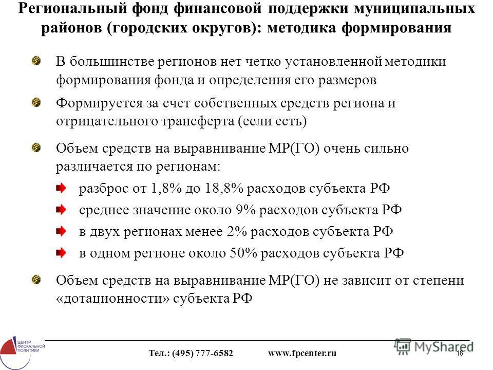 Тел.: (495) 777-6582 www.fpcenter.ru 18 Региональный фонд финансовой поддержки муниципальных районов (городских округов): методика формирования В большинстве регионов нет четко установленной методики формирования фонда и определения его размеров Форм