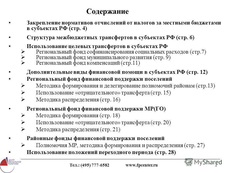Тел.: (495) 777-6582 www.fpcenter.ru 2 Содержание Закрепление нормативов отчислений от налогов за местными бюджетами в субъектах РФ (стр. 4) Структура межбюджетных трансфертов в субъектах РФ (стр. 6) Использование целевых трансфертов в субъектах РФ Р