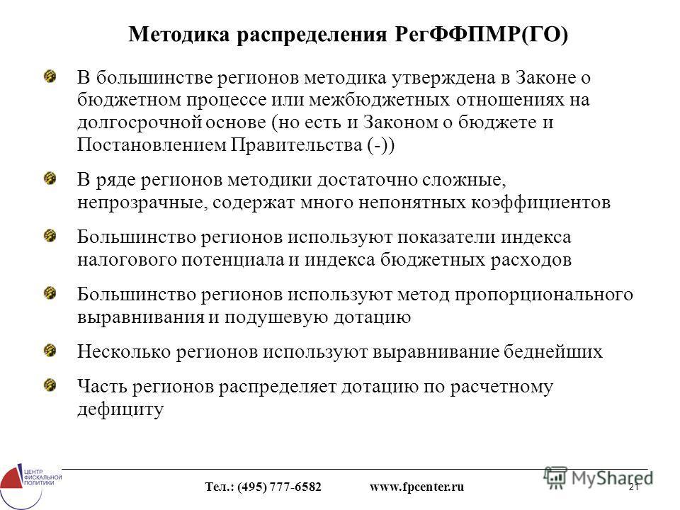Тел.: (495) 777-6582 www.fpcenter.ru 21 Методика распределения РегФФПМР(ГО) В большинстве регионов методика утверждена в Законе о бюджетном процессе или межбюджетных отношениях на долгосрочной основе (но есть и Законом о бюджете и Постановлением Прав