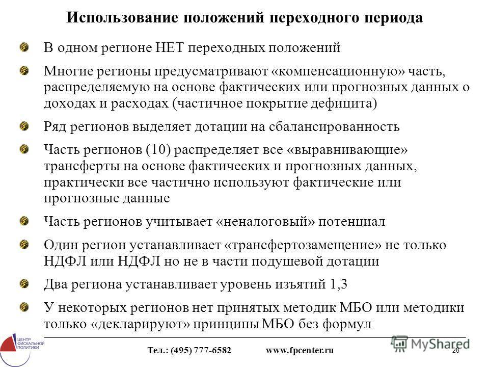 Тел.: (495) 777-6582 www.fpcenter.ru 28 Использование положений переходного периода В одном регионе НЕТ переходных положений Многие регионы предусматривают «компенсационную» часть, распределяемую на основе фактических или прогнозных данных о доходах