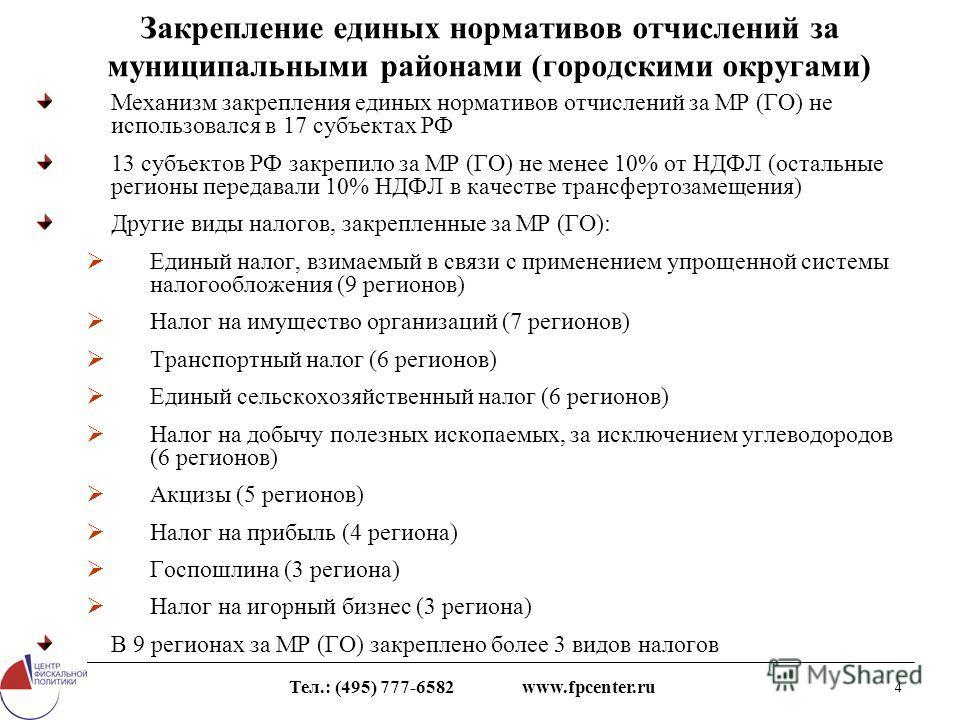 Тел.: (495) 777-6582 www.fpcenter.ru 4 Закрепление единых нормативов отчислений за муниципальными районами (городскими округами) Механизм закрепления единых нормативов отчислений за МР (ГО) не использовался в 17 субъектах РФ 13 субъектов РФ закрепило