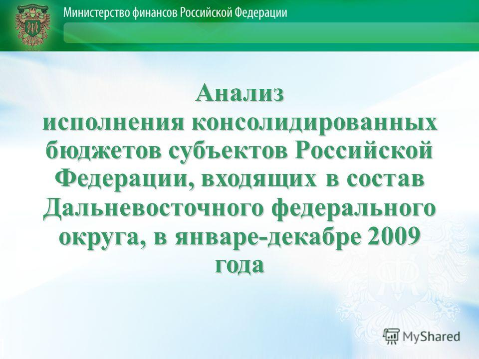 Анализ исполнения консолидированных бюджетов субъектов Российской Федерации, входящих в состав Дальневосточного федерального округа, в январе-декабре 2009 года