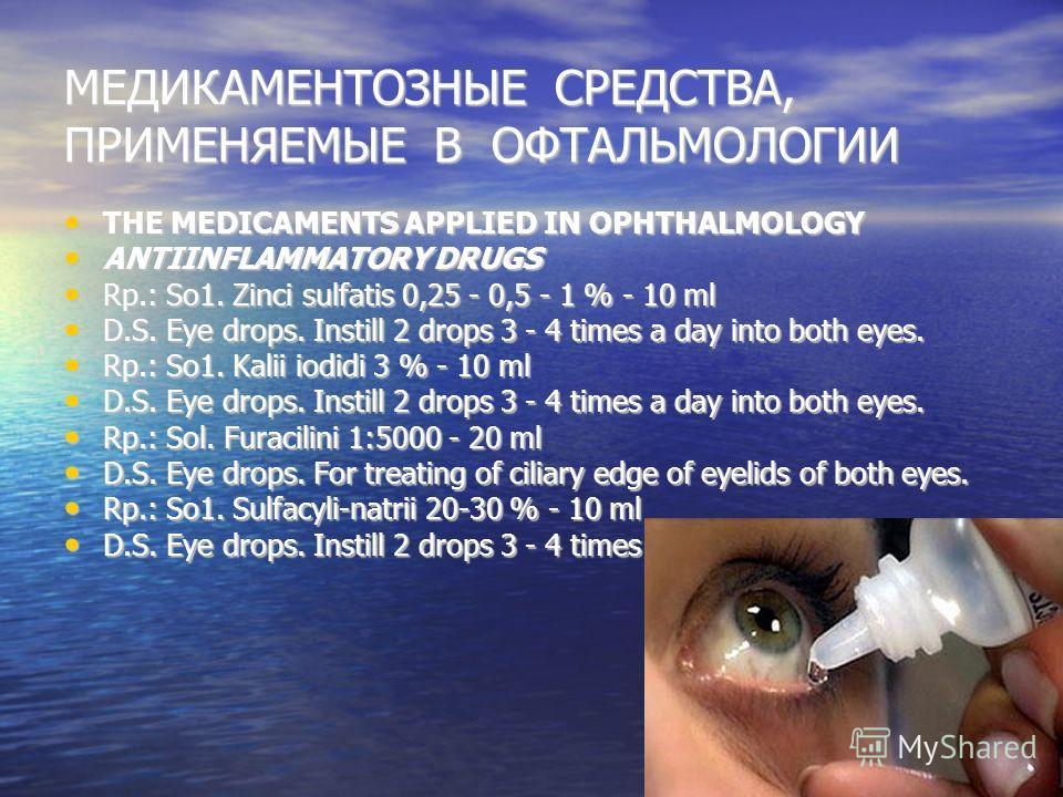 МЕДИКАМЕНТОЗНЫЕ СРЕДСТВА, ПРИМЕНЯЕМЫЕ В ОФТАЛЬМОЛОГИИ THE MEDICAMENTS APPLIED IN OPHTHALMOLOGY THE MEDICAMENTS APPLIED IN OPHTHALMOLOGY ANTIINFLAMMATORY DRUGS ANTIINFLAMMATORY DRUGS Rp.: Sо1. Zinci sulfatis 0,25 - 0,5 - 1 % - 10 ml Rp.: Sо1. Zinci su